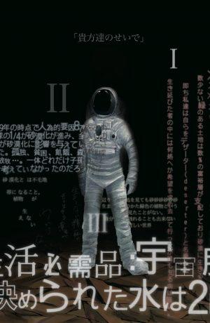 イラ研プロジェクトポスター改